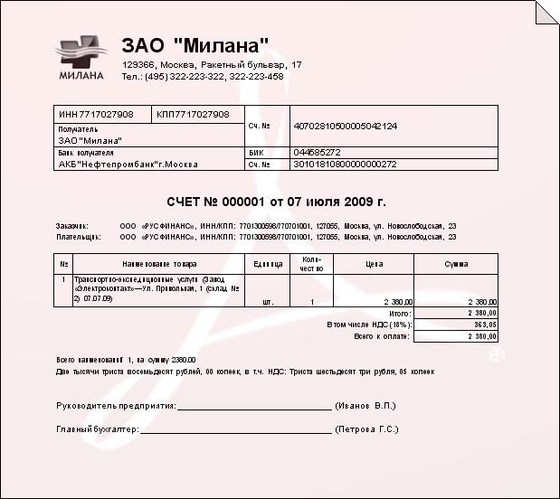 Скачать счет и акт выполненных работ для транспортной компании